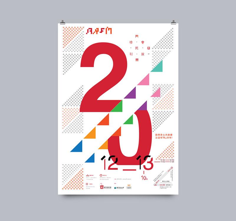 Poster_Mockup_ARFM20