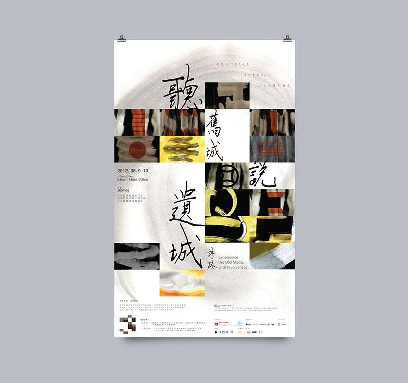 Poster_Mockup_MHAA2012
